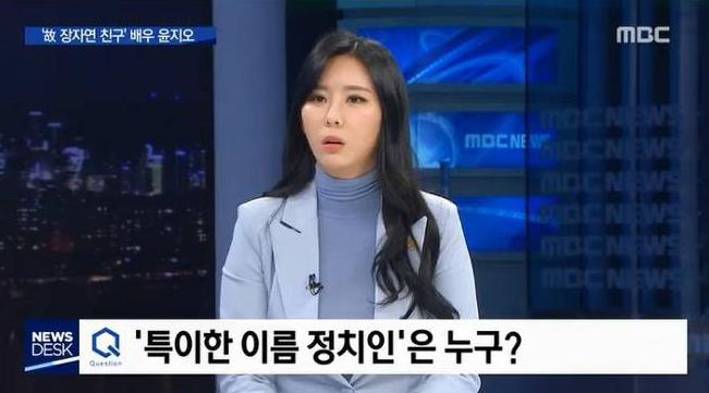 """""""'장자연 리스트' 누구?"""" 왕종명 앵커 실명공개 요구 논란"""