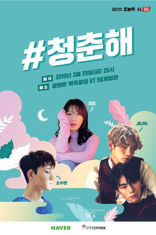 KT 29일 2030 대상 '#청춘해' 콘서트 열어