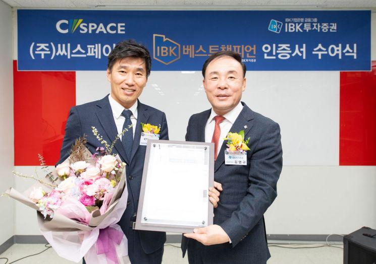 이은용 씨스페이시스 대표이사(왼쪽)와 김영규 IBK투자증권 대표이사
