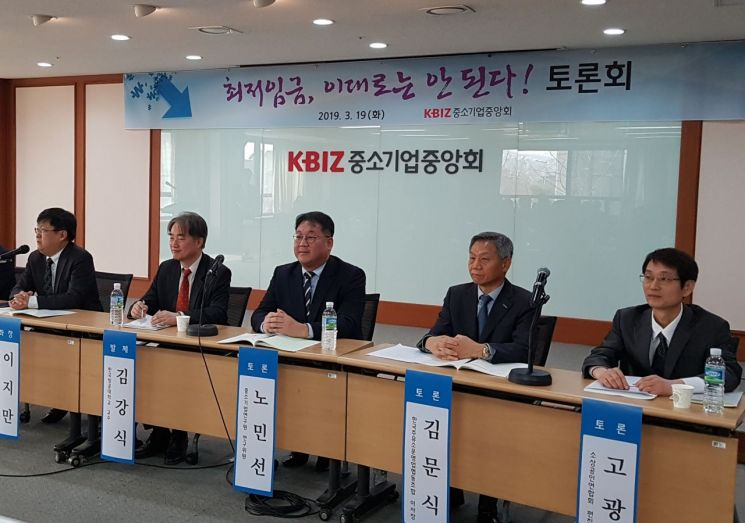 19일 서울 여의도 중소기업중앙회에서 '최저임금, 이대로는 안 된다' 토론회가 열리고 있다.