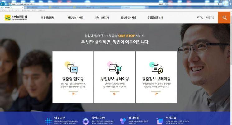 전남도 '전남으뜸창업' 구축·운영 예비창업자 호응