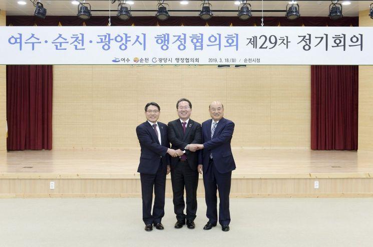 '제29차 여수·순천·광양시' 행정협의회 정기회의 개최