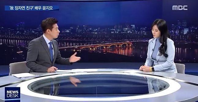 MBC 뉴스데스크 방송화면 캡처