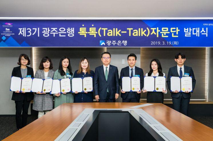 광주은행 '톡톡(Talk-Talk)자문단' 3기 발대식 개최