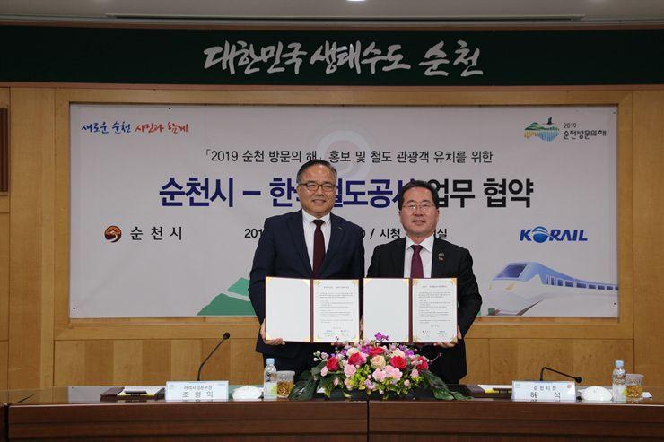 코레일-순천시, '2019 순천 방문의 해' 기차 관광 콘텐츠 기획 MOU