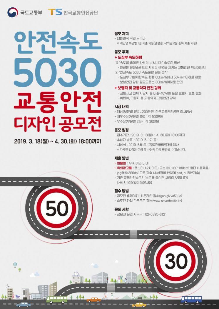 '안전속도 5030' 교통안전디자인 공모전