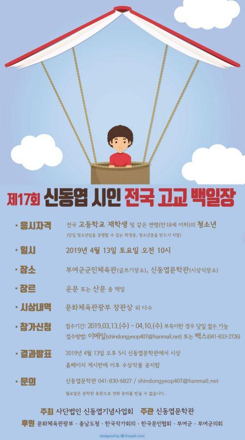 신동엽 시인 전국 고교 백일장, 내달 13일 부여에서 개최