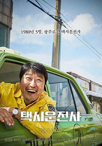 영화 '택시운전사' 포스터.