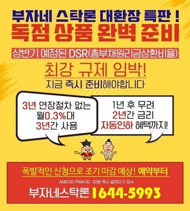 【주식자금DSR규제 임박!!】 부자네 독점예약 쏠림 현상 /3년간 연장절차 x 쓸수록 금리인하