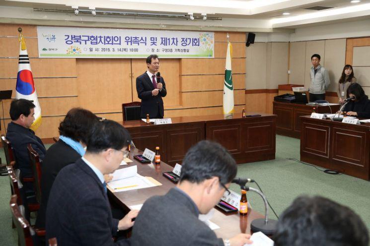 강북구 협치회의 공식 출범