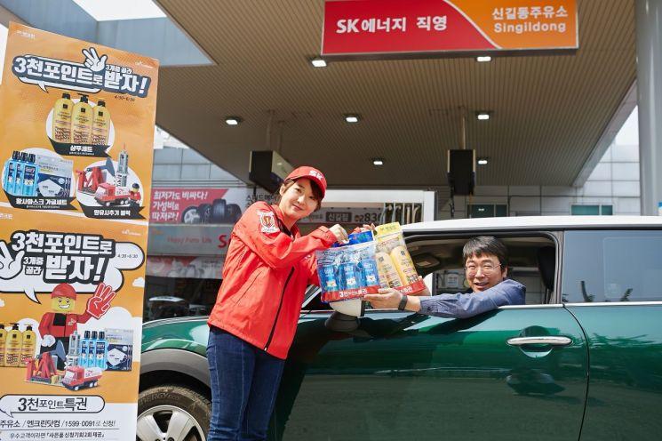 ▲SK에너지의 휘발유 브랜드 SK엔크린이 21년 한국산업의 브랜드평가에서 1위를 차지했다. SK에너지는 주유고객들의 만족도를 높이기 위해 OK캐쉬백 포인트를 활용해 생활에 필요한 물품으로 받을 수 있는 '3000포인트 특권행사'를 시행한다.