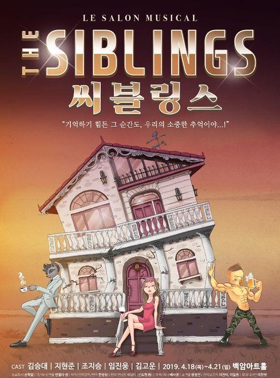 샬롱뮤지컬 <THE SIBLINGS(씨블링스)>포스터, 제공:㈜에이투비즈