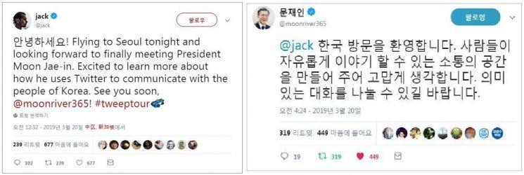 """文대통령·갓세븐 만나는 트위터 CEO…""""韓시장은 아시아 핵심"""""""