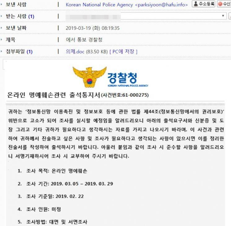 '저작권 침해', '경찰서'부터 '헌법재판소'까지? 다양해지는 스피어피싱