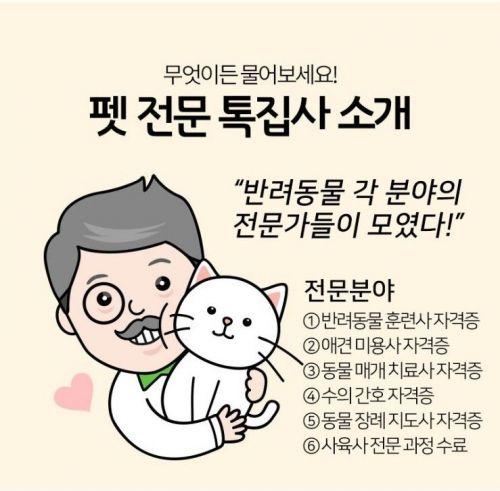 인터파크, '반려동물 전문상담 톡집사' 오픈