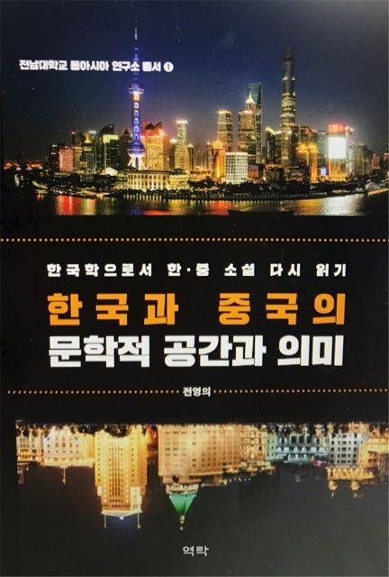 전남대 '동아시아연구소 총서' 2권 발간
