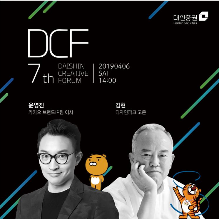 대신證, 제 7회 크리에이티브포럼(DCF) 개최