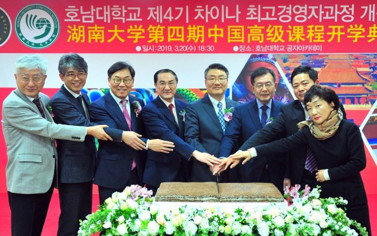 호남대 공자학원, 차이나 최고경영자과정 개강