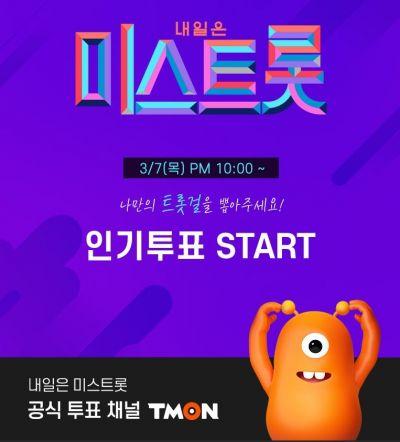 티몬, 트로트 오디션 '내일은 미스트롯' 단독 투표채널 선정
