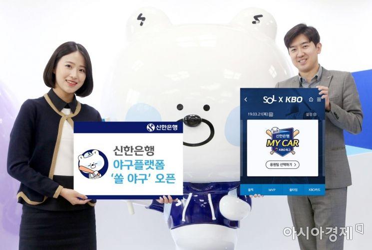 KBO 정보 한눈에…신한은행 야구플랫폼 '쏠 야구' 개편