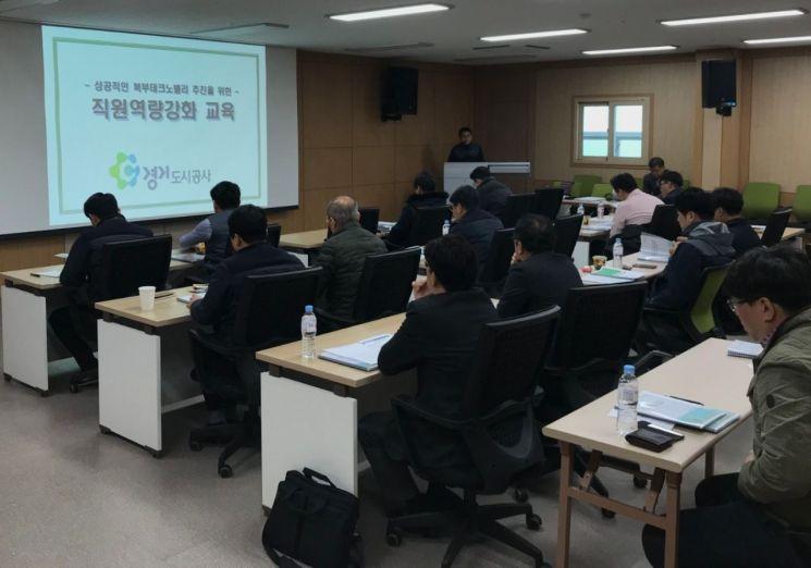 경기도시公 '직원역량강화 교육' 개최
