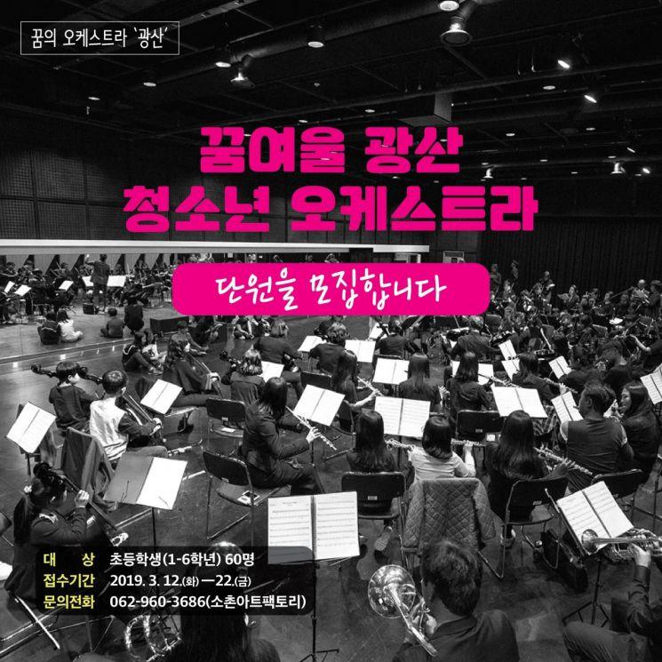'꿈여울 광산 청소년 오케스트라' 신규 단원 모집