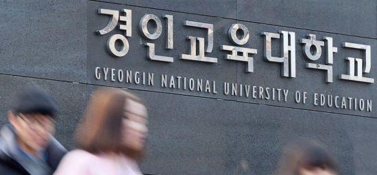 경인교육대학교.사진=연합뉴스