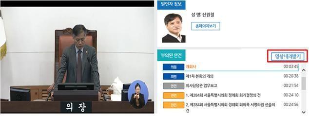 서울시의회, 회의 영상자료 제공 시작
