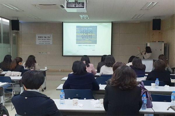 전남교육청 '통통배 학부모 마음알기' 연수 개최