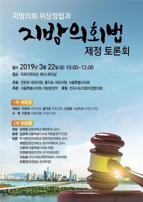 지방의회 위상정립 신호탄 '지방의회법' 제정 시동!