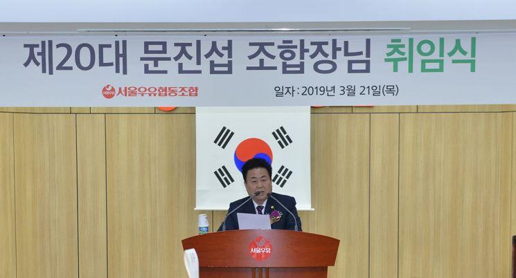 서울우유협동조합, 제20대 문진섭 조합장 취임식 개최