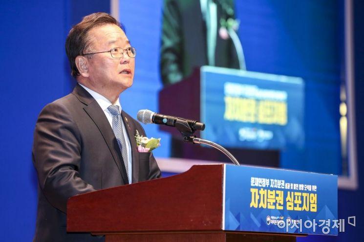 [포토] 김부겸 행정안전부 장관 축사
