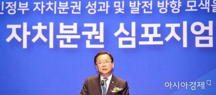 [포토] 자치분권 심포지엄 참석한 김부겸 장관