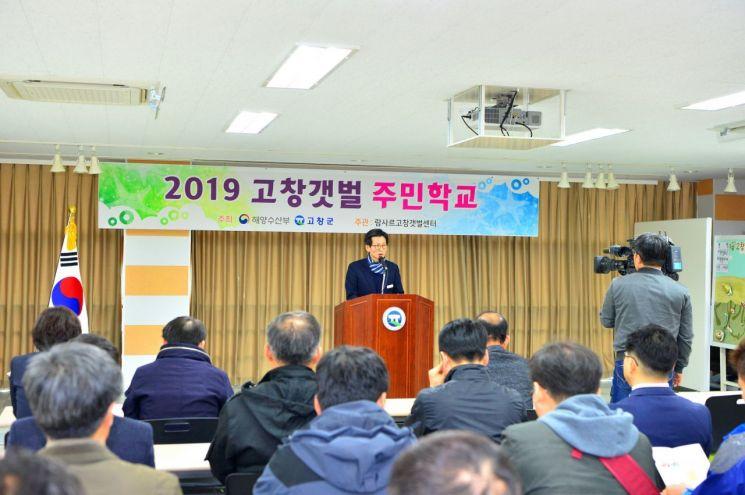 고창군, 어민 역량강화…고창갯벌 주민학교 '개강'