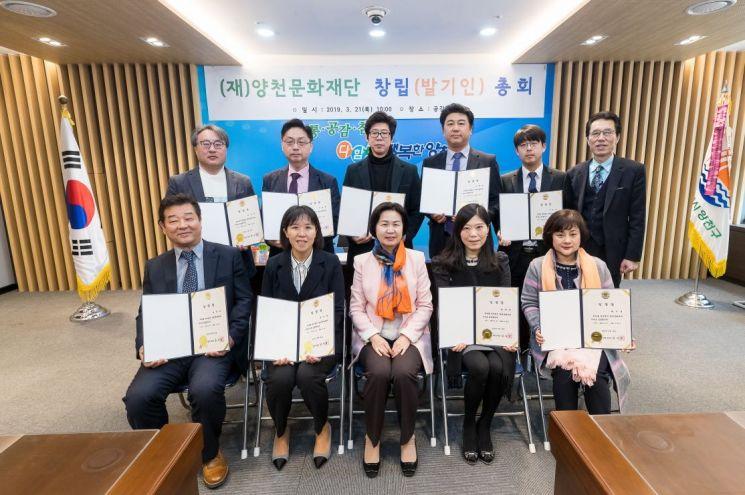 [포토]김수영 양천구청장, 양천문화재단 창립 총회 참석