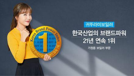 '귀뚜라미 보일러' 21년 연속 1위…'한국산업 브랜드파워' 선정