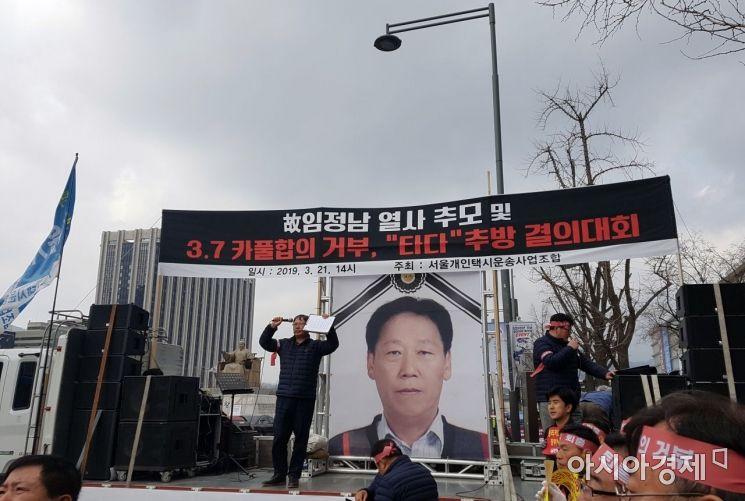 서울개인택시운송사업조합 조합원들이 21일 서울 광화문 광장 일대에서 '3·7 카풀 합의 거부 및 '타다' 추방 결의대회'를 진행하고 있다.