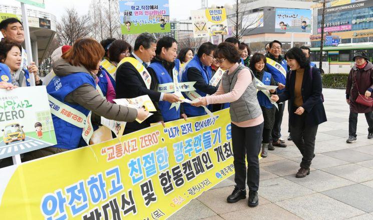 [포토] 광주 서구, 안전하고 친절한 광주 만들기 캠페인 전개