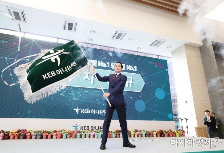 [포토]행기 힘차게 흔드는 지성규 KEB하나은행장