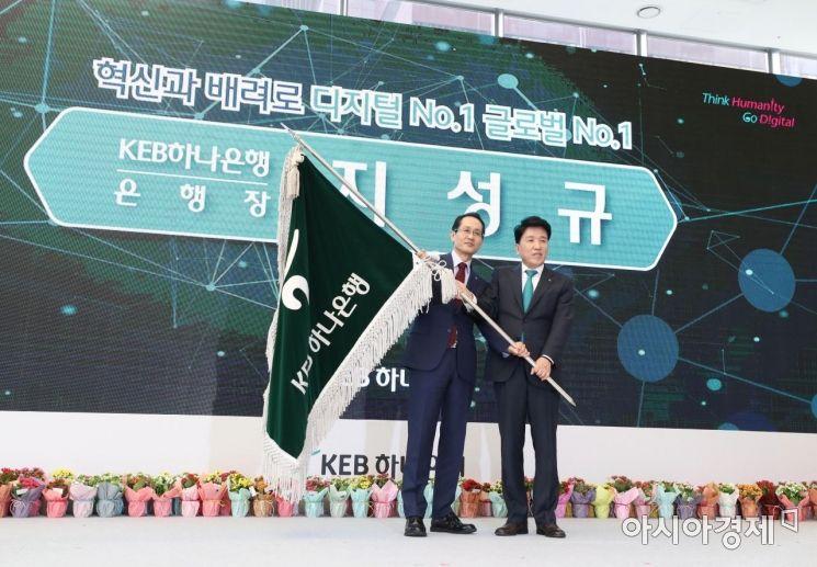 [포토]지성규 하나은행장 공식 취임
