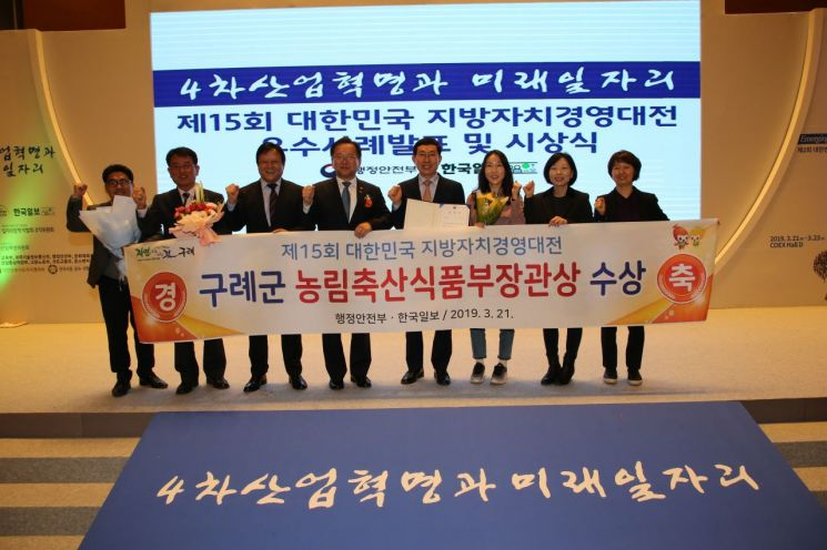 구례군 '제15회 대한민국 지방자치 경영대전' 농림축산식품부 장관상