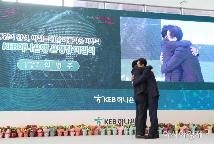 [포토]포옹하는 지성규·함영주
