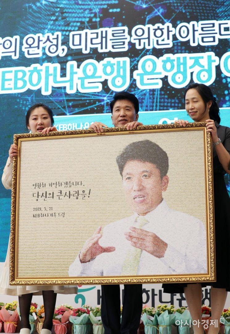 [포토]직원 얼굴이 담긴 사진 선물 받은 함영주 전 행장