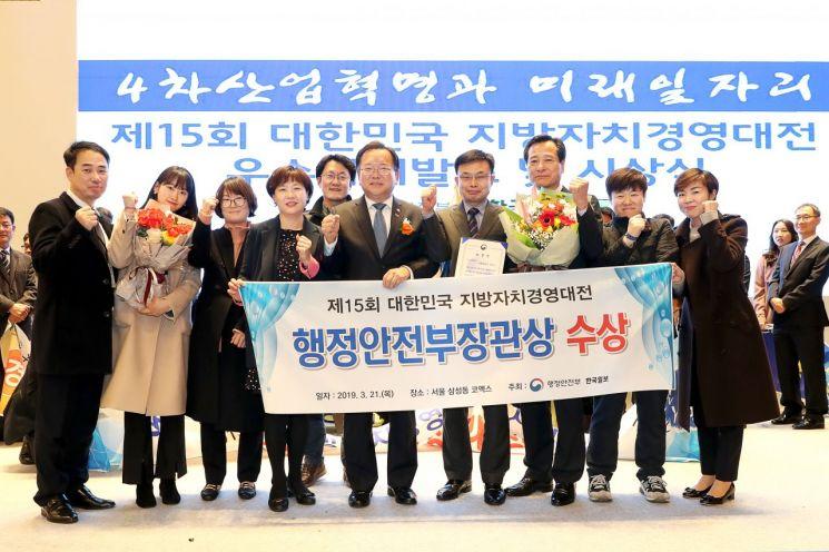 성동구, 지방자치경영대전 행안부장관상 수상