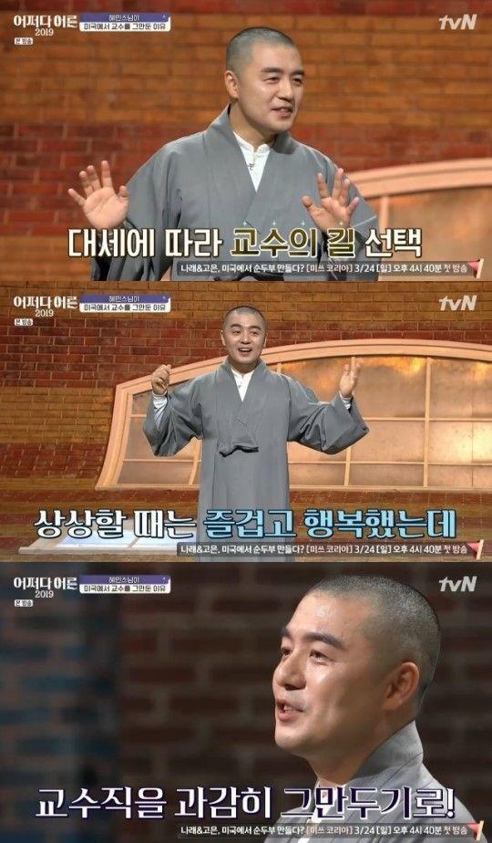 사진= tvN '어쩌다 어른 2019' 화면 캡처