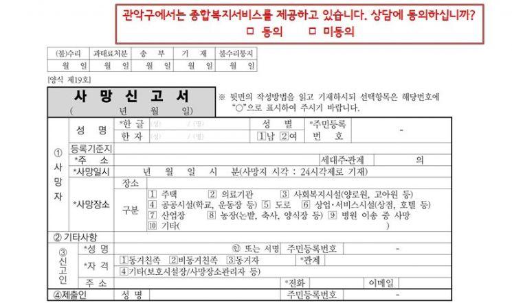 관악구 부서 칸막이 허문 적극 행정 '화제'