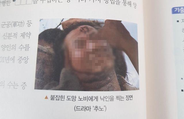노건호, 한국사 교재 '일베 사진' 교학사 민·형사 소송