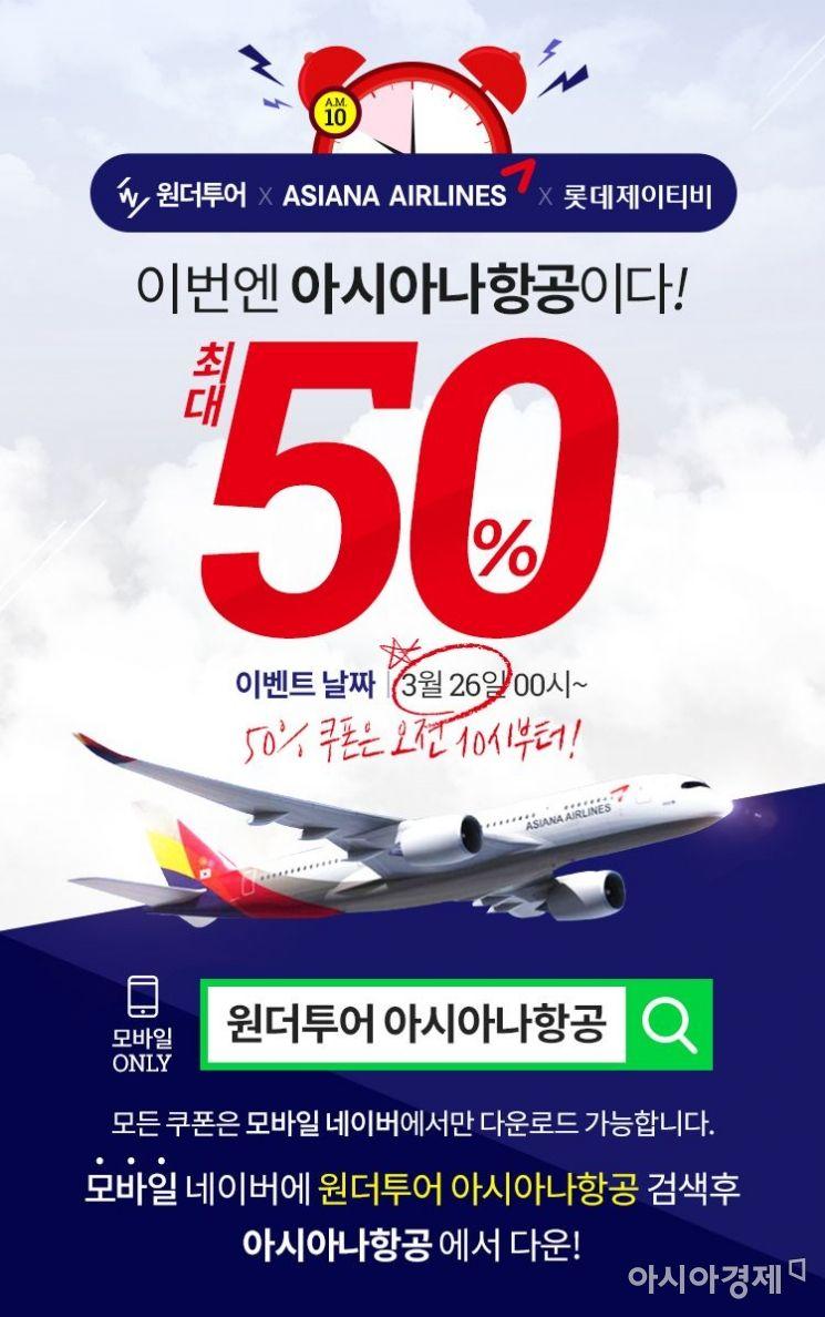 """위메프 """"지역·출발일 언제든 아시아나항공 7% 할인"""""""
