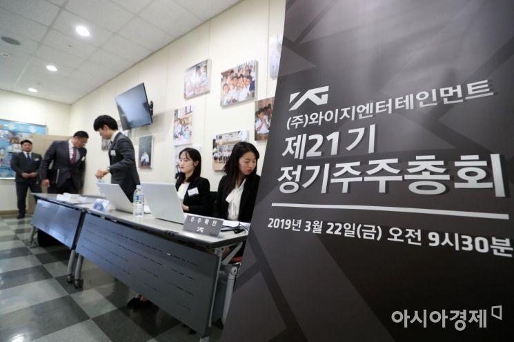 [포토]YG엔터테인먼트 주주총회, 분주한 직원들