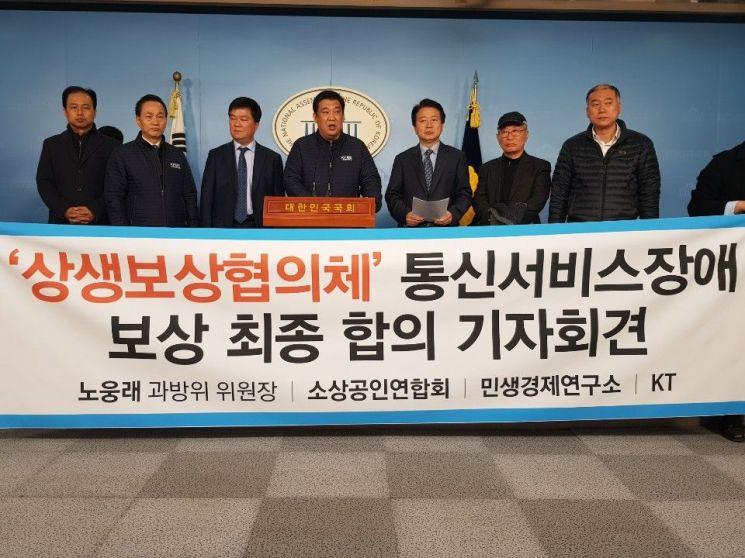 최승재 소상공인연합회 회장이 22일 국회 정론관에서 열린 상생보상협의체 최종 합의 기자회견에서 발언하고 있다.